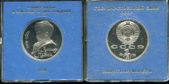 юбилейная 1 рубль 1991 год (А. Навои) СССР