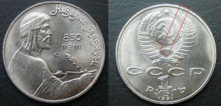 Дефект штемпеля 1 рубль 1991 год (Низами Гянджеви) СССР