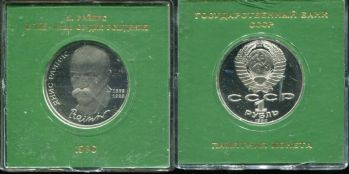юбилейная 1 рубль 1990 год (Я. Райнис) СССР