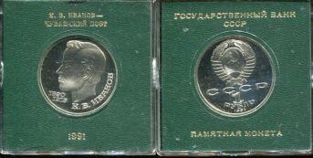 юбилейная 1 рубль 1991 год (К.В. Иванов) СССР