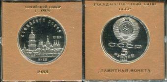 юбилейная 5 рублей 1988 год (Софийский собор) СССР