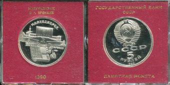 юбилейная 5 рублей 1990 год (Матенадаран) СССР