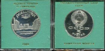 юбилейная 5 рублей 1989 год (Регистан) СССР