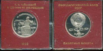 юбилейная 1 рубль 1990 год (П.И. Чайковский) СССР