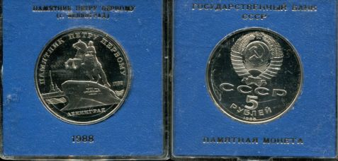 юбилейная 5 рублей 1988 год (Памятник Петру I) СССР