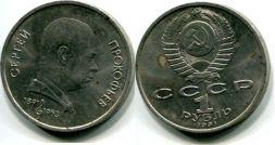юбилейная 1 рубль 1991 год (С.С. Прокофьев) СССР