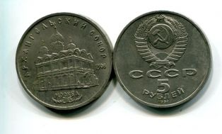 юбилейная 5 рублей 1991 год (Архангельский собор) СССР