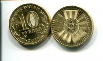 10 рублей (юбилейные) 2010 год (65 лет победы) Россия