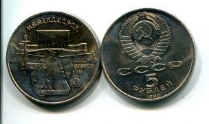 юбилейная 5 рублей 1990 год Матенадаран) СССР