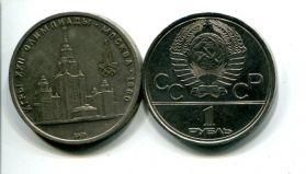 юбилейная 1 рубль 1979 год (Олимпиада МГУ) СССР
