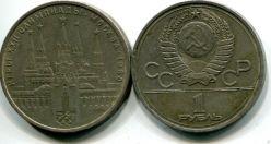 Юбилейный 1 рубль 1978 год (Олимпиада Кремль) СССР