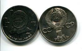 юбилейная 1 рубль 1983 год (Терешкова) СССР