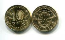 10 рублей Малгобек (Россия, 2011, ГВС)