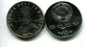юбилейная 1 рубль 1990 год (Жуков) СССР