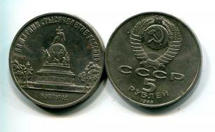 """Юбилейная 5 рублей 1988 год (Памятник """"Тысячелетие России"""") СССР"""