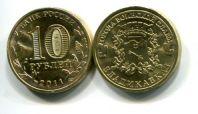10 рублей Владикавказ (Россия, 2011, ГВС)