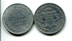1/10 марки 1923 год Гамбург