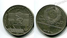 1 рубль 1980 год (Олимпиада, Долгорукий) СССР