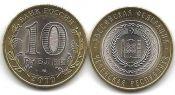 10 рублей Чеченская республика (Россия, 2010, серия «РФ»)