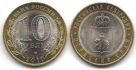 10 рублей Пермский край (Россия, 2010, серия «РФ»)