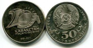 50 тенге 2011 год (20 лет независимости) Казахстан