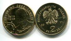 2 злотых 2011 год (Фердинанд Оссендовский) Польша