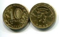 10 рублей Ржев (Россия, 2011, ГВС)