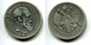 1 рубль 1894 год Россия