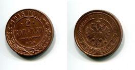 2 копейки 1913 год Россия