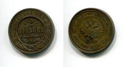 2 копейки 1912 год Россия