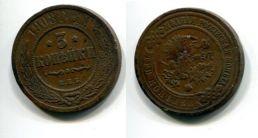 3 копейки 1908 год Россия