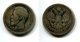 50 копеек 1895 год Россия