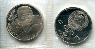 1 рубль 1988 год (Горький) СССР