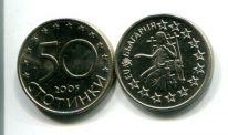 50 стотинок 2005 год Болгария
