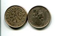 50 сен Индонезия