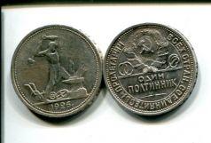 50 копеек 1926 год ПЛ СССР