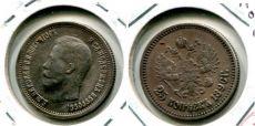 25 копеек 1896 год Россия