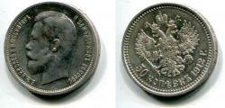 50 копеек 1912 год Россия