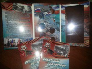 Альбом для монет Крымского полуострова