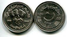 10 рупий 2009 год (60 лет дружбы с Китаем) Пакистан