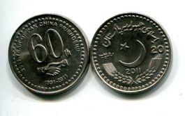 10 рупий 2011 год (60 лет дружбы с Китаем) Пакистан