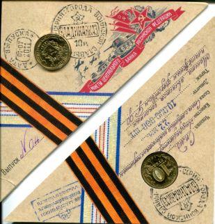 Набор монет России юбилейные 10 рублей 2011 год (Владикавказ)