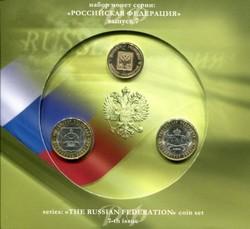 Набор юбилейных монет России 2011 год (с жетоном СПМД 7-й выпуск)