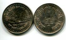 1 рупия 1992 год (освобождение Индии) Индия