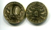 10 рублей Елец (Россия, 2011, ГВС)