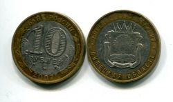 10 рублей Липецкая область (Россия, 2007, серия «РФ»)