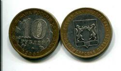 10 рублей Новосибирская область (Россия, 2007, серия «РФ»)