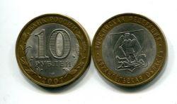 10 рублей Архангельская область (Россия, 2007, серия «РФ»)