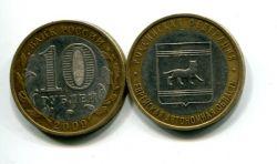 10 рублей Еврейская автономная область (Россия, 2009, серия «РФ», СПМД)