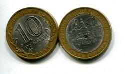 10 рублей Владимир (Россия, 2008, серия «ДГР», СПМД)
